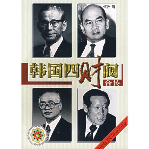 韩国四财阀合传