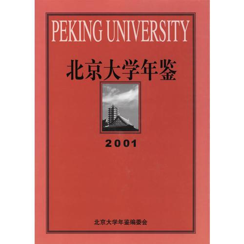 北京大学年鉴(2001)
