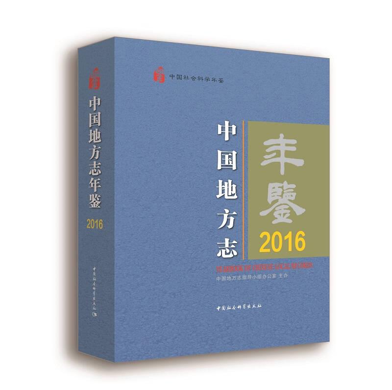 中国地方志年鉴2016
