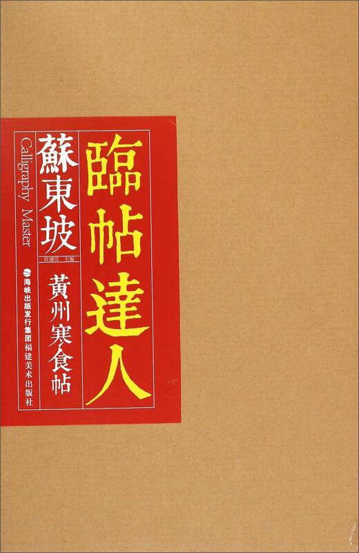临帖达人:苏东坡黄州寒食帖