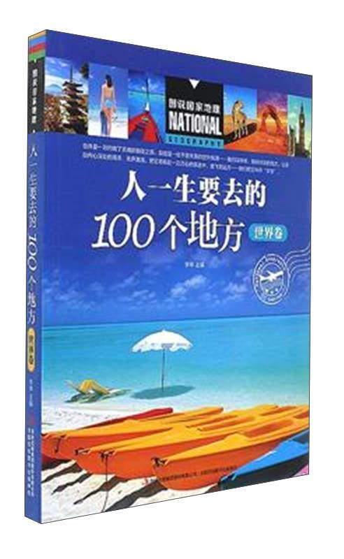 人一生要去的100个地方(世界卷)/图说国家地理