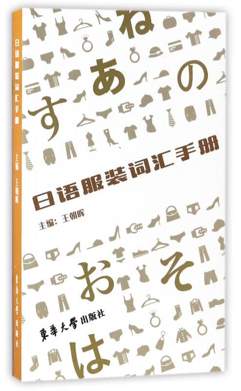 日语服装词汇手册