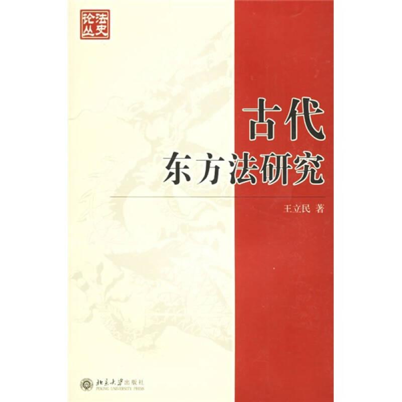 古代东方法研究