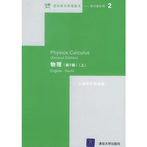 国际著名物理图书·影印版系列2——物理(第二版)(上下册)