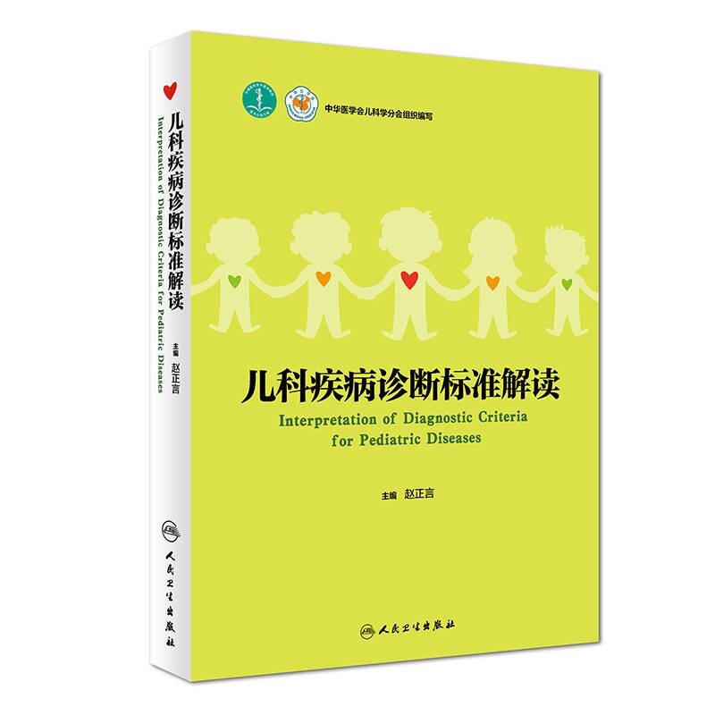 儿科疾病诊断标准解读