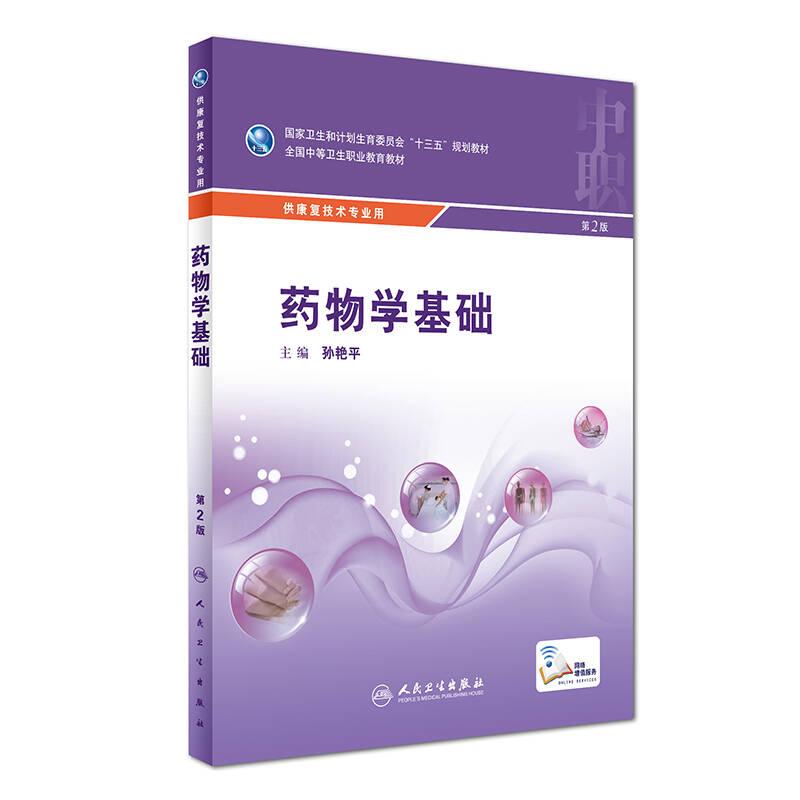 药物学基�。ǖ�2版 供康复技术专业用)/全国中等卫生职业教育教材