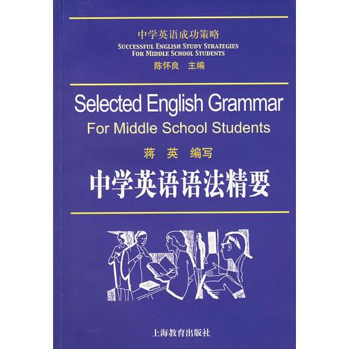 中学英语语法精要