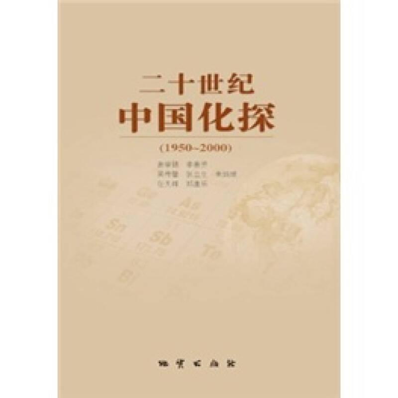 二十世纪中国化探(1950-2000)
