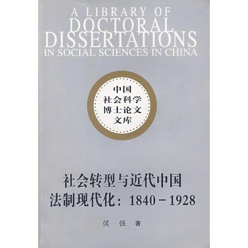 社会转型与近代中国法制现代化:1840-1928