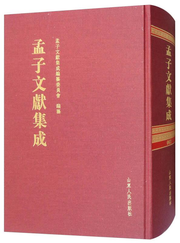 孟子文献集成(61)