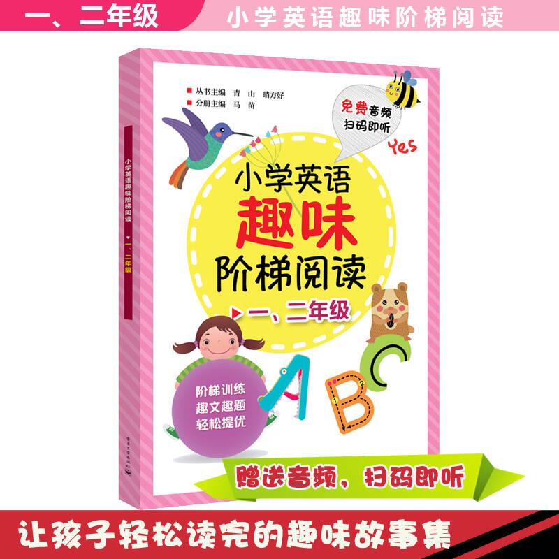 小学英语趣味阶梯阅读  一、二年级