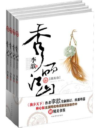 秀丽江山(全四册)