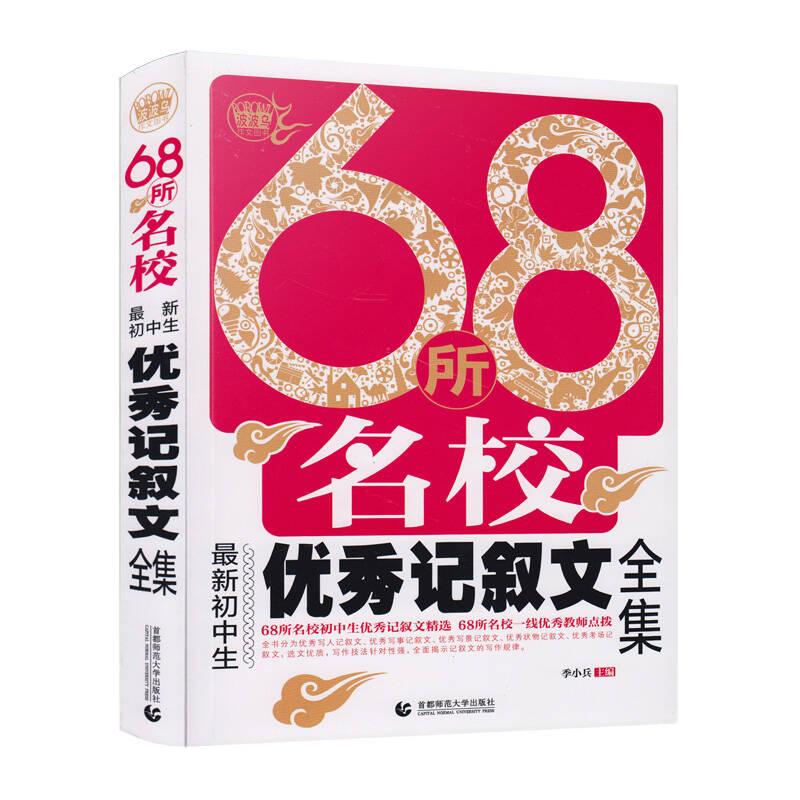 68所名校最新初中生优秀记叙文全集