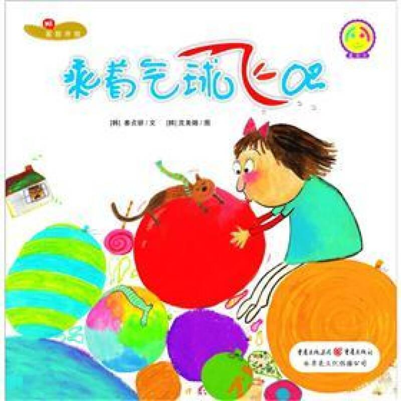 最宝贝数学绘本:乘着气球飞吧图片