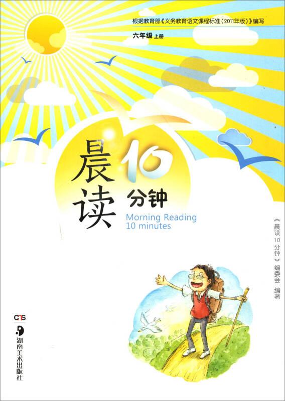 晨读10分钟(六年级上册)