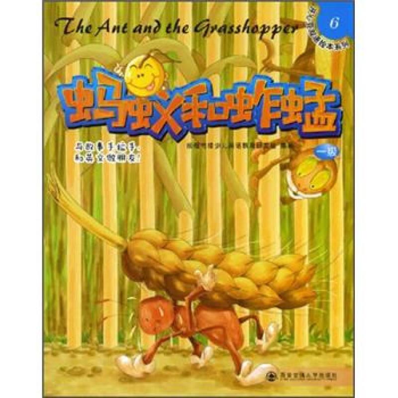 开心豆双语绘本系列:蚂蚁和蚱蜢