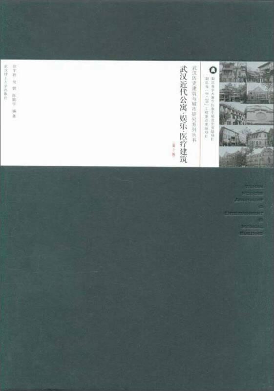 武汉近代公寓娱乐医疗建筑(第2版)/武汉历史建筑与城市研究系列丛书