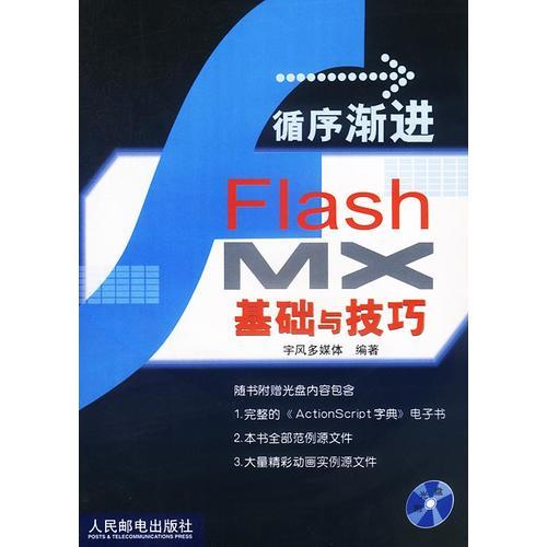 循序渐进:Flash MX基础与技巧