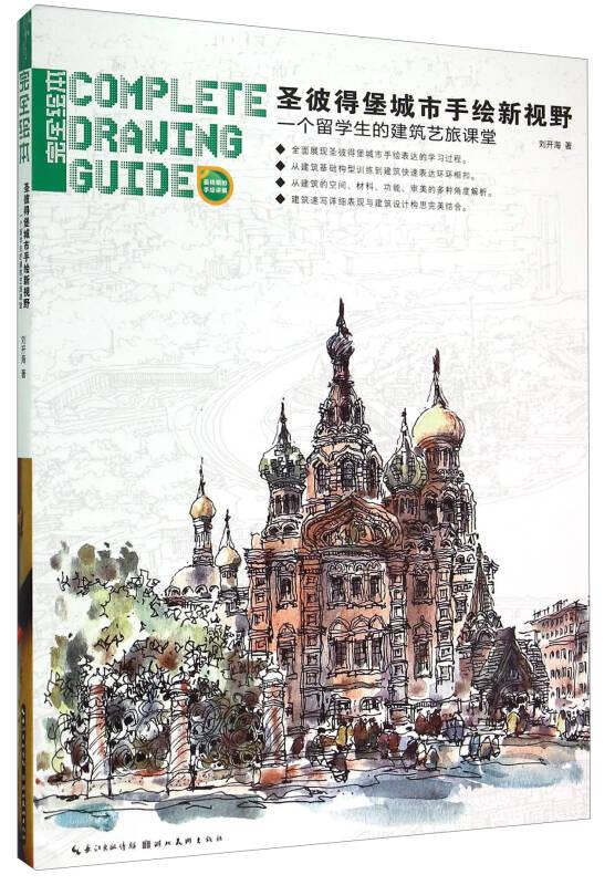 完全绘本:圣彼得堡城市手绘新视野