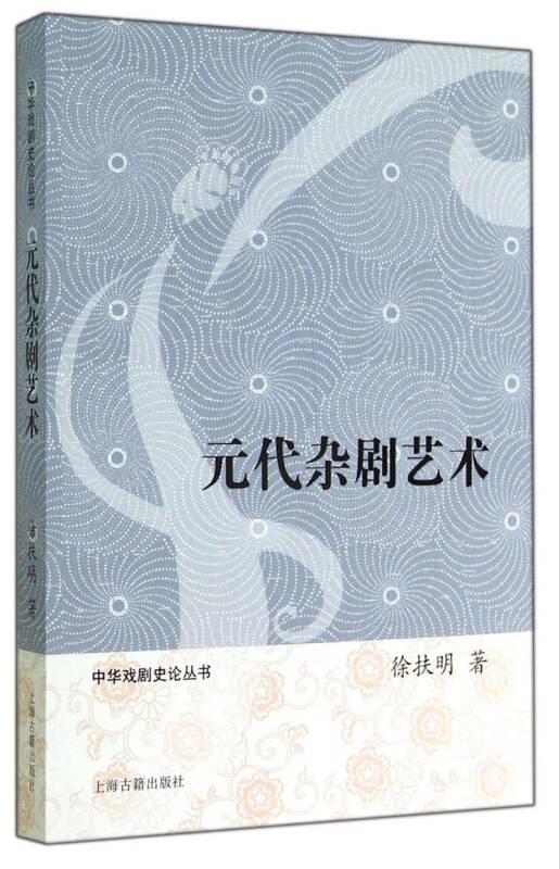 中华戏剧史论丛书:元代杂剧艺术