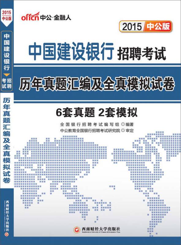 中公版·2015中国建设银行招聘考试:历年真题汇编及全真模拟试卷