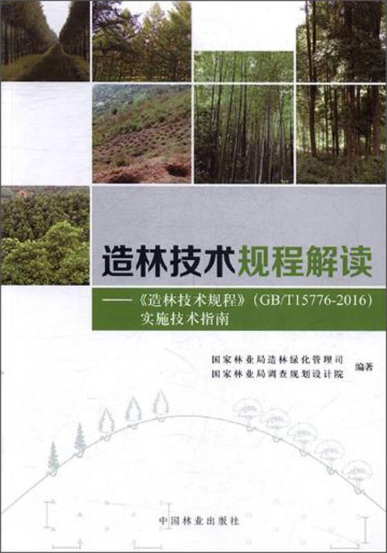 造林技术规程解读:《造林技术规程》(GB\T15776-2016)实施技术指南
