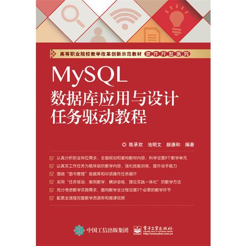 MySQL数据库应用与设计任务驱动教程