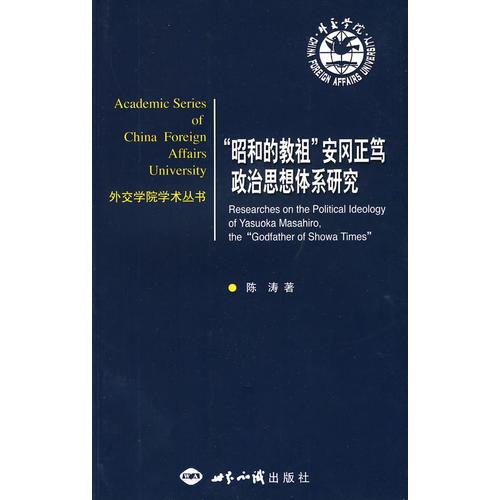 """""""昭和的教祖""""安冈正笃政治思想体系研究"""