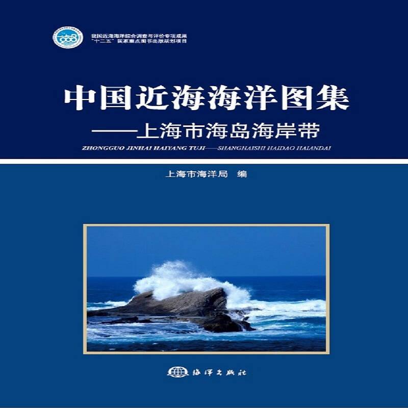 中国近海海洋图集——上海市海岛海岸带