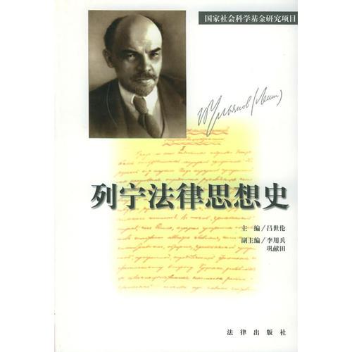 列宁法律思想史