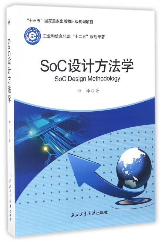 SoC设计方法学