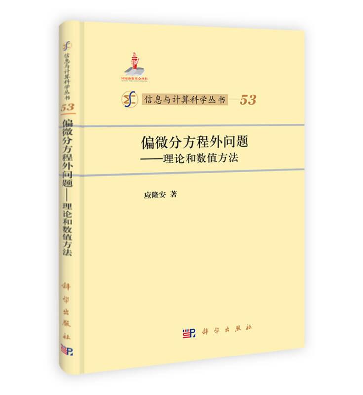 信息与计算科学丛书53·偏微分方程外问题:理论和数值方法