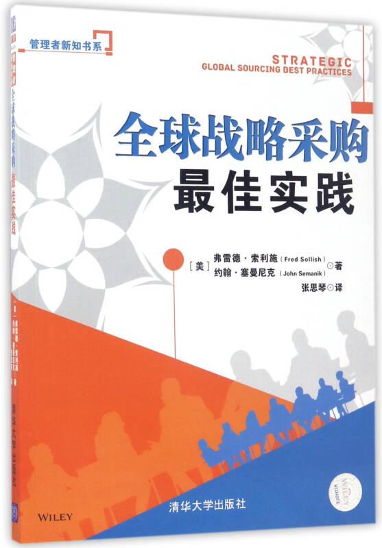 全球战略采购最佳实践/管理者新知书系