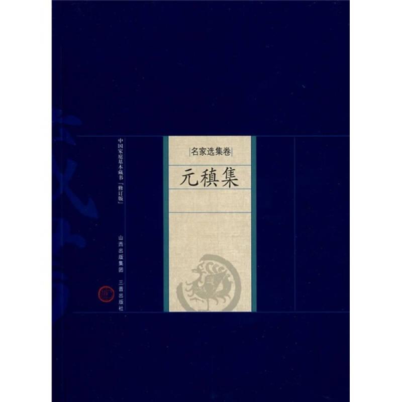 中国家庭基本藏名·名家选集卷:元稹集