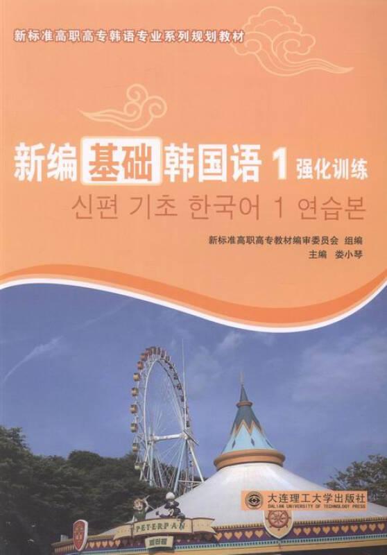 新编基础韩国语强化训练