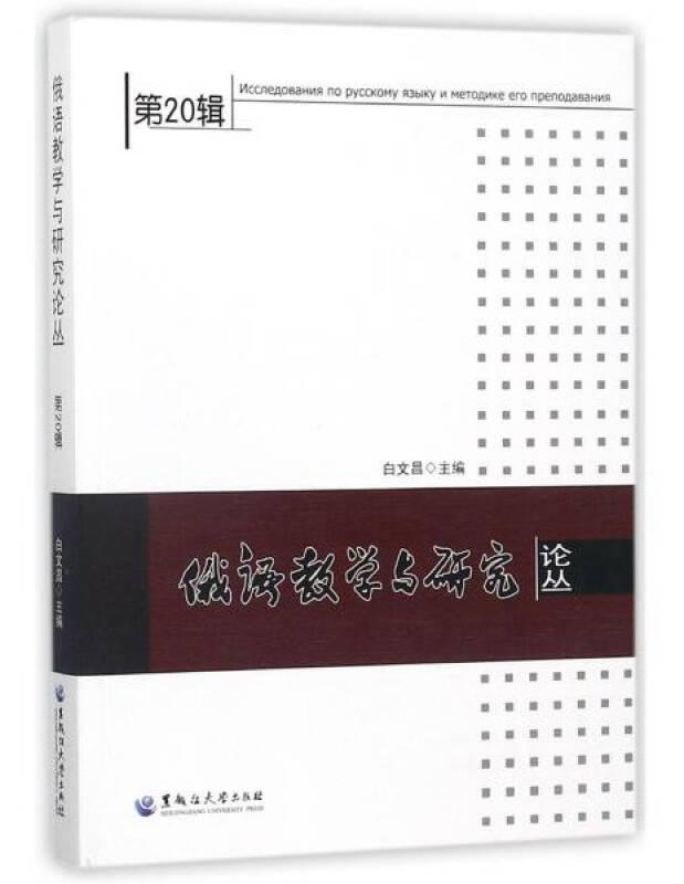 俄语教学与研究论丛(第20辑)