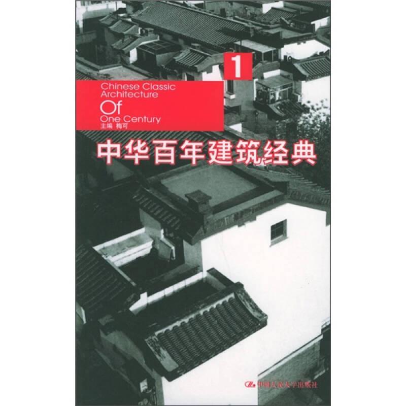 中华百年建筑经典1