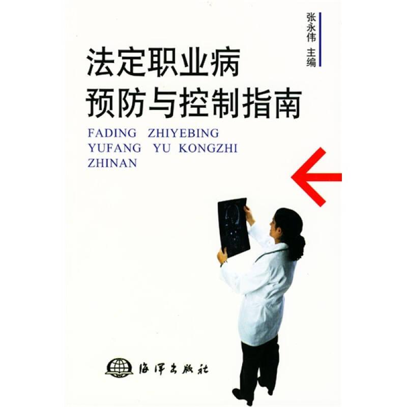 法定职业病预防与控制指南