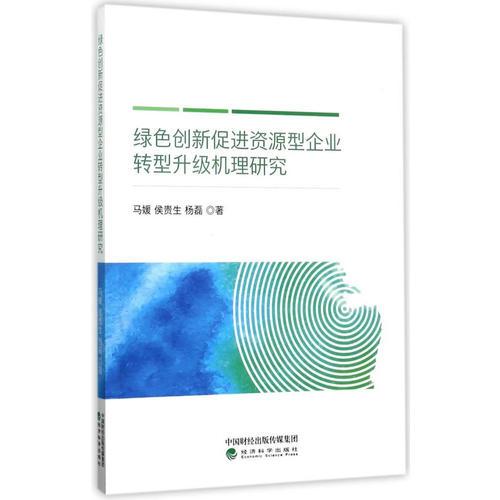 绿色创新促进资源型企业转型升级机理研究