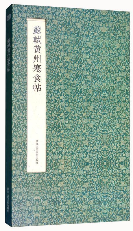 苏轼黄州寒食帖(经折装)