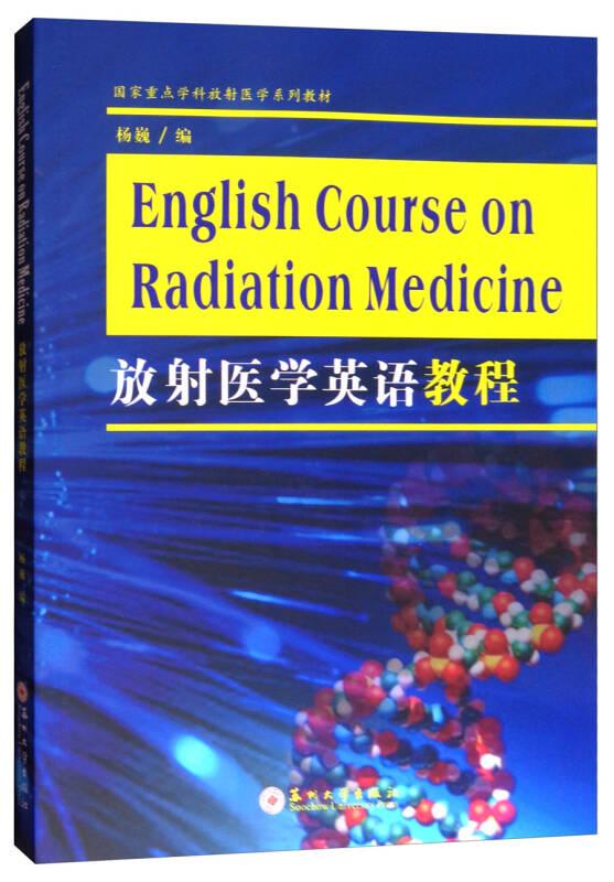 放射医学英语教程/国家重点学科放射医学系列教材