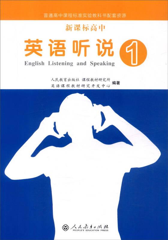 新课标高中英语听说1