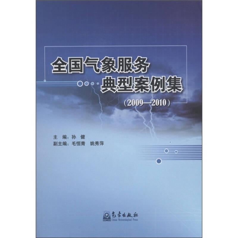 全国气象服务典型案例集(2009-2010)