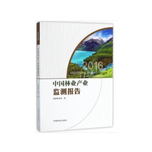 中国林业产业监测报告(2016)