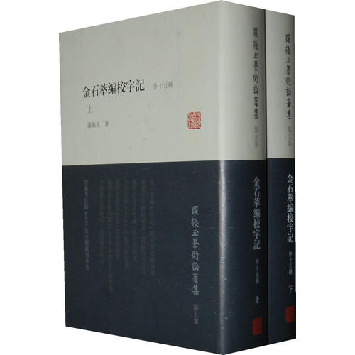 金石萃编校字记(外十五种)(全二册)
