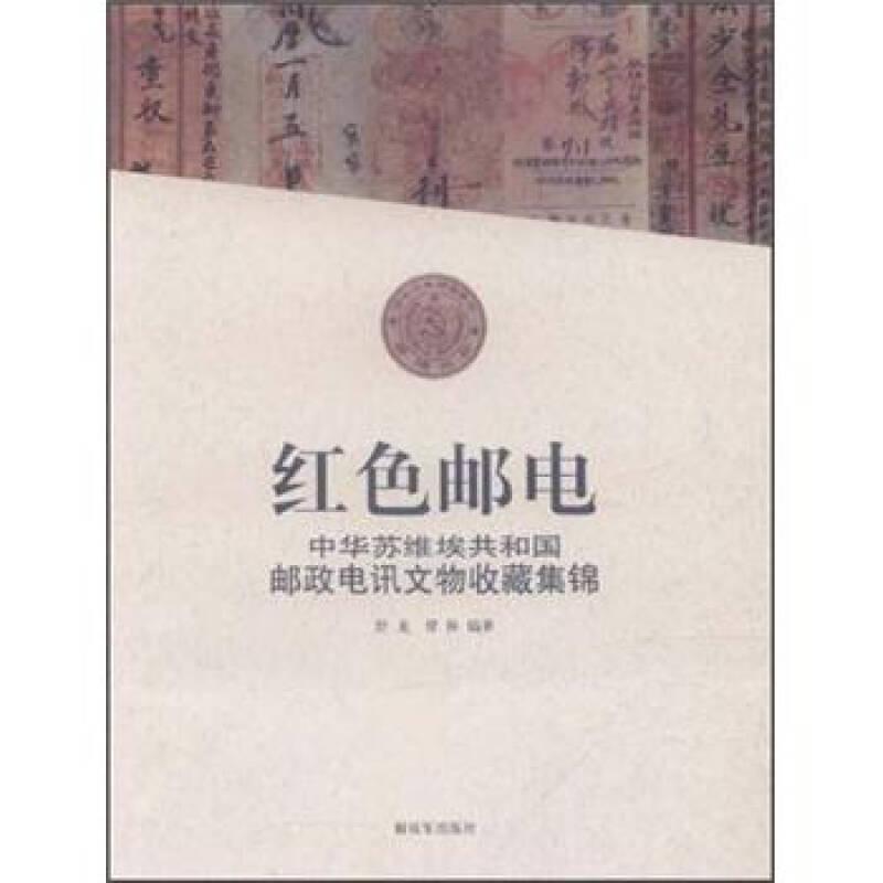 红色邮电:中华苏维埃共和国邮政电讯文物收藏集锦