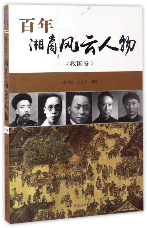 百年湘商风云人物(救国卷)