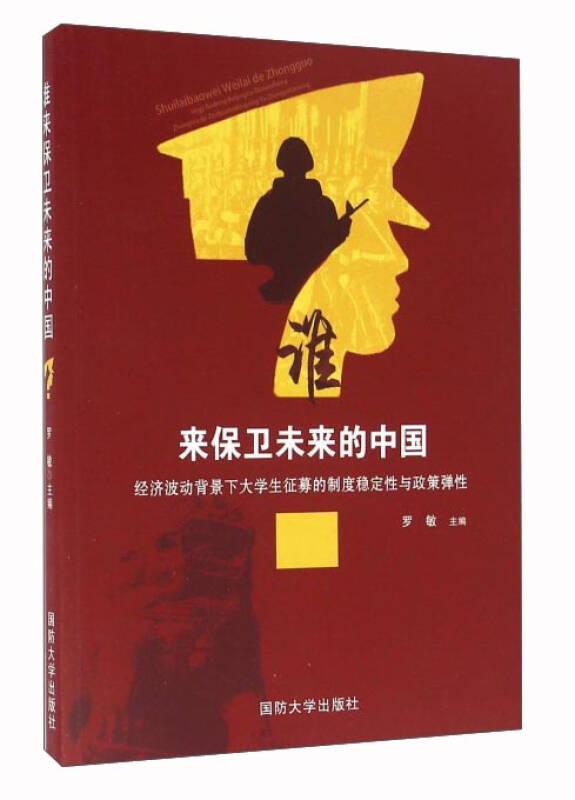 谁来保卫未来的中国 经济波动背景下大学生征募的制度稳定性与政策弹性