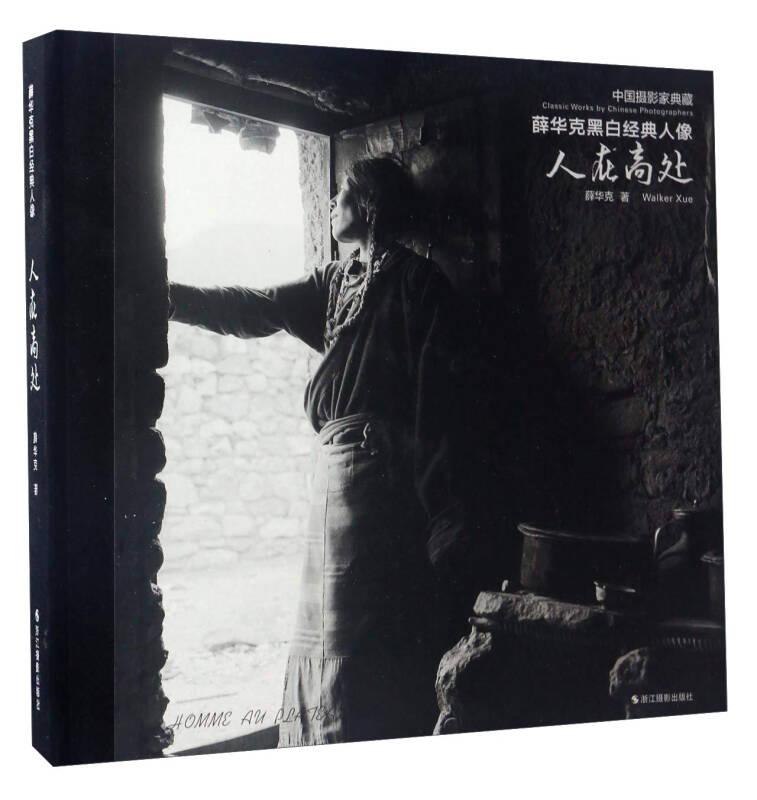 薛华克黑白经典人像:人在高处/中国摄影家典藏