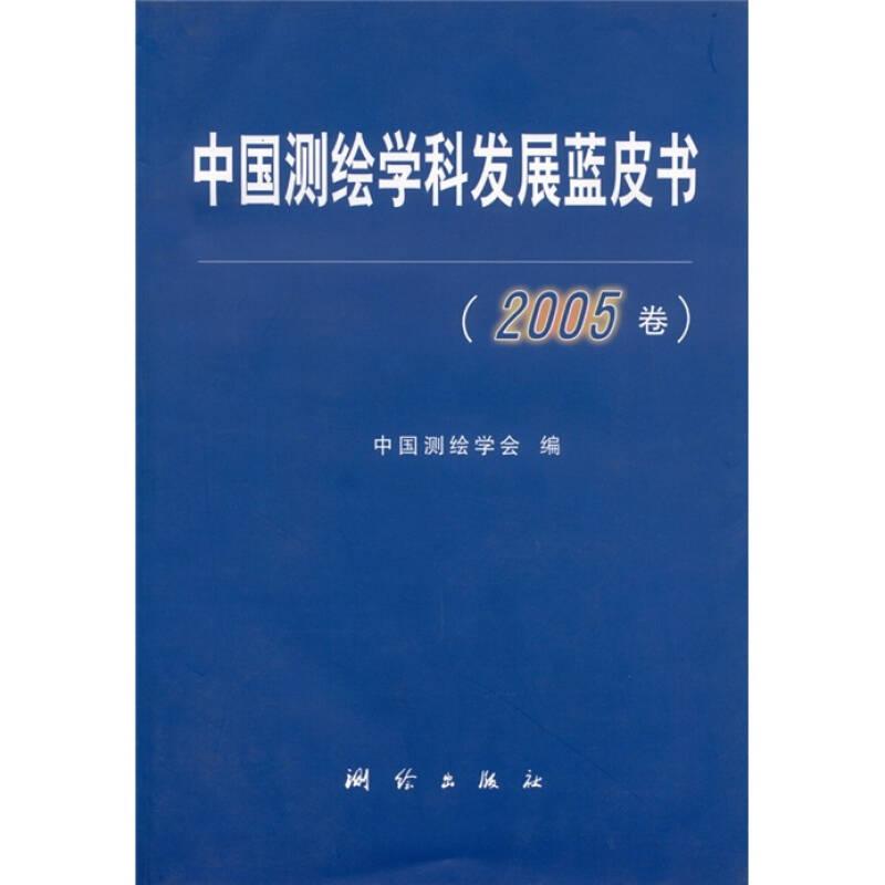 中国测绘学科发展蓝皮书(2005卷)